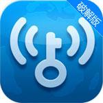 wifi暴力破解器安卓版2.0-安卓游戏