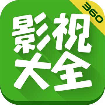 360影视大全清爽版