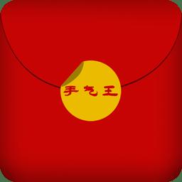 手气王红包软件