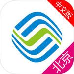 北京移动手机客户端
