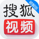 搜狐视频破解版免vip