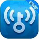 wifi万能钥匙最新版本5.0
