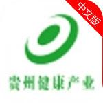 贵州健康产业