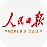 人民日报电子版2017