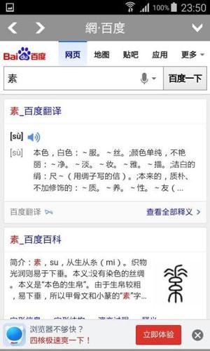 素典app