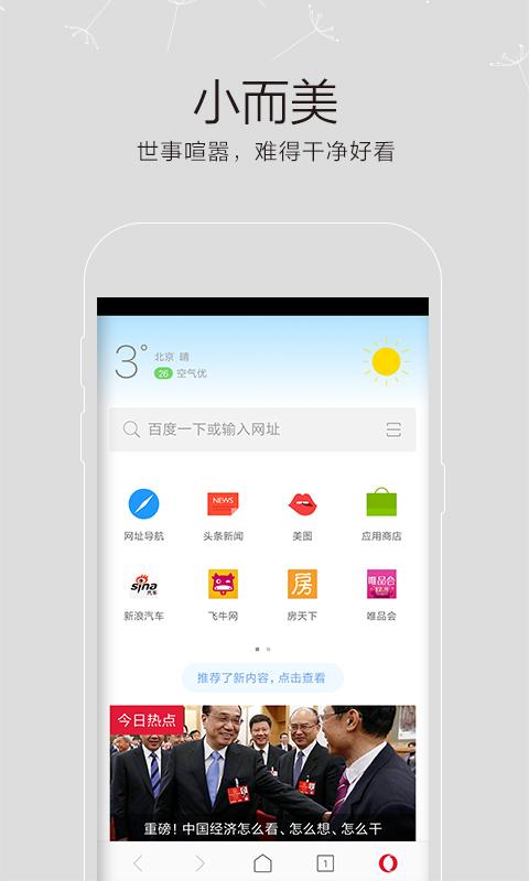 欧朋浏览器java手机版