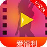 爱福利视频-安卓游戏