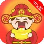彩票财神app