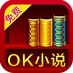 ok小说app