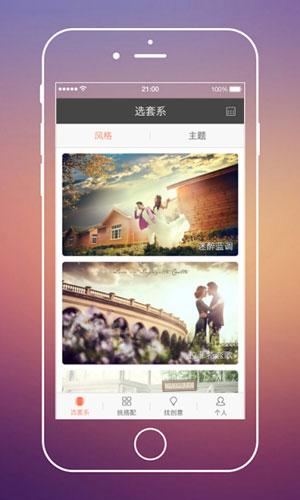 微爱记app