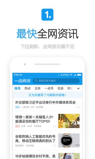 一点资讯app_一点资讯app