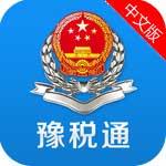 豫税通app