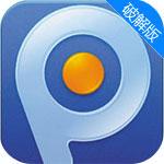 PPTV破解版-安卓游戏