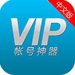 VIP帐号分享神器-安卓手游