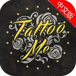 纹身相机中文版