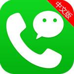 微信电话本免费通话