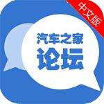 汽车之家论坛app