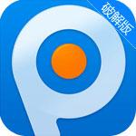 pptv聚力破解版4.3.2-安卓游戏