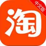 手机淘宝网下载2015新版
