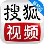 搜狐视频5.0vip版