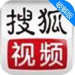 搜狐视频5.0vip破解版