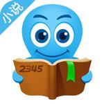 2345小说阅读器