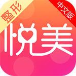 悦美app