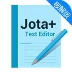 Jota+汉化破解版