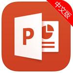 PowerPoint免费完整版