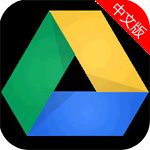 GoogleDrive云端硬盘