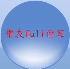撸友fuli论坛