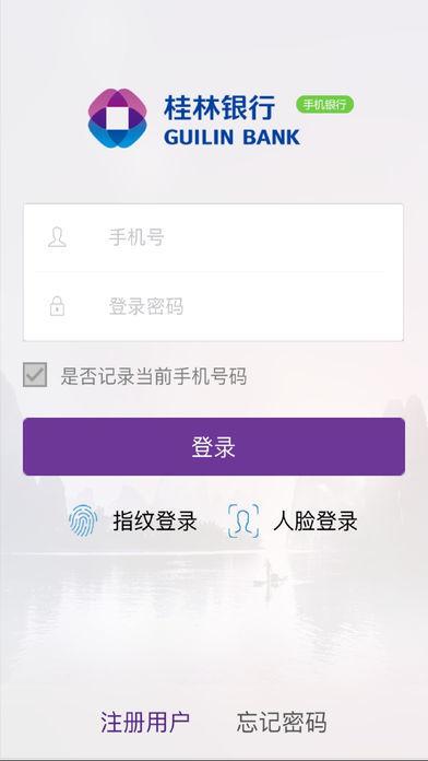 桂林银行桂农贷