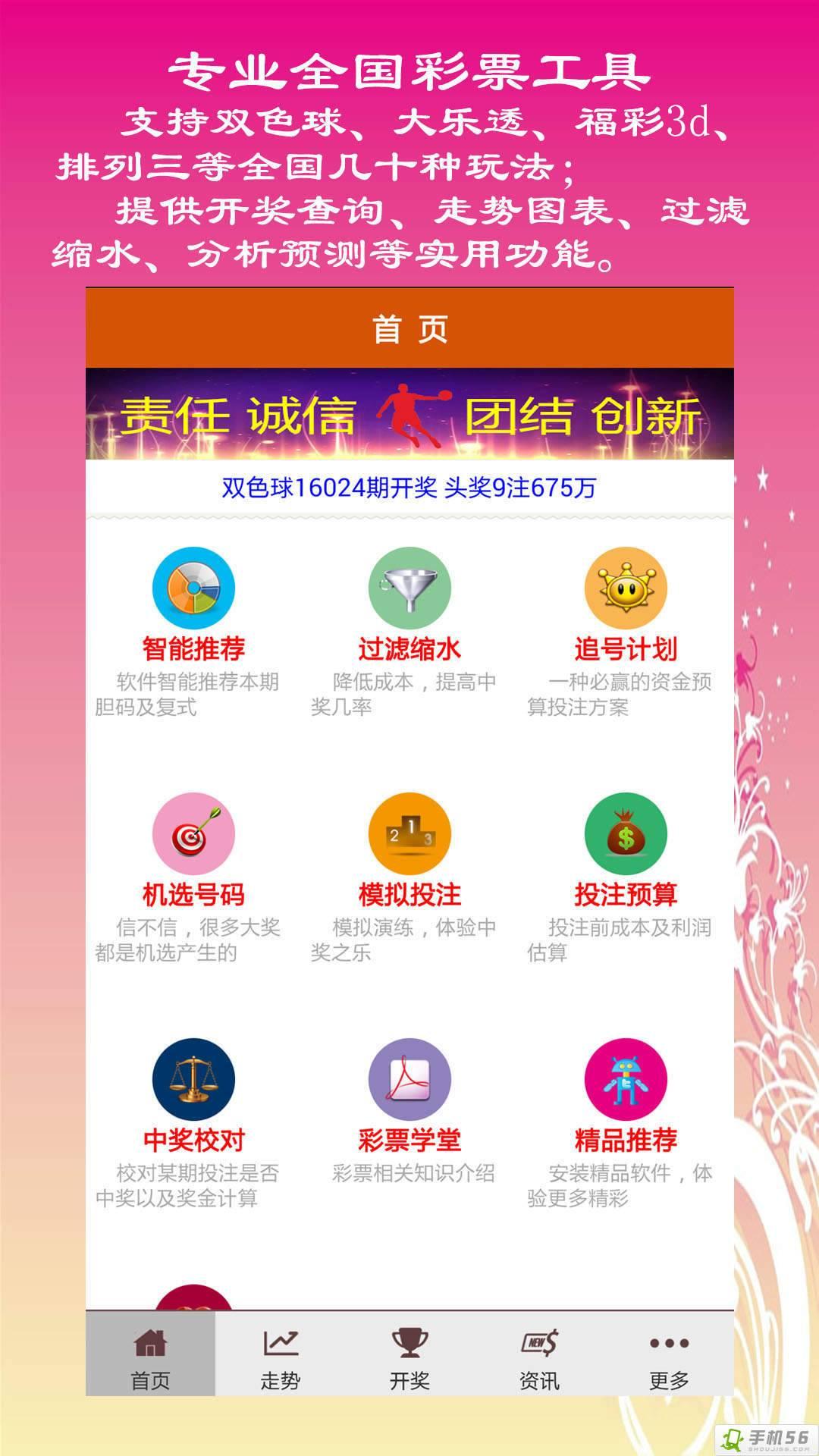 体育彩票-彩票app