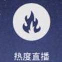 热度直播免费版-安卓游戏