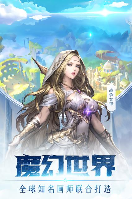 女神联盟:天堂岛-安卓手游