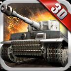 3D坦克争霸-