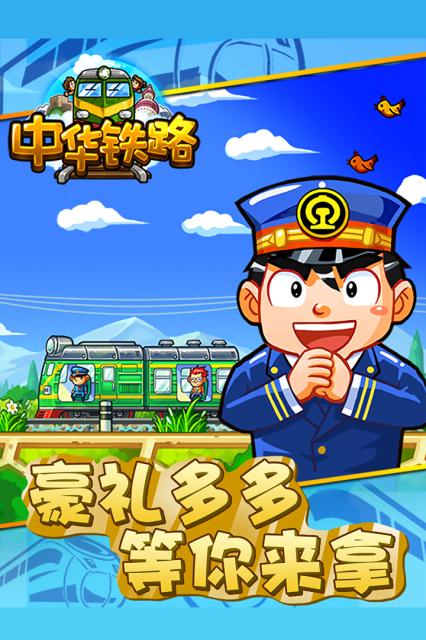 中华铁路-安卓手游