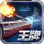 王牌战舰-安卓手游