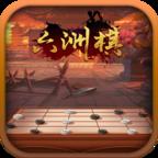 六洲棋-安卓手游