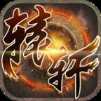 轩辕-安卓游戏