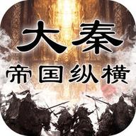 大秦帝国纵横 1.0 苹果版