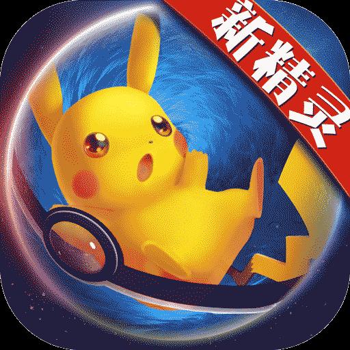 口袋妖怪日月360版 3.2.0 安卓版