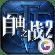 自由之战2 1.8.10 苹果版
