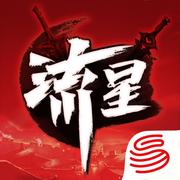 流星蝴蝶剑 1.0.380958 苹果版