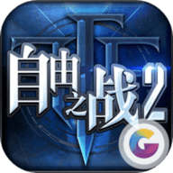 自由之战2精英测试版 1.0.67 安卓版