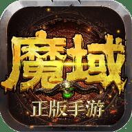 魔域手游iOS版 7.5.0 苹果版