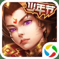 少年三国志应用宝版 5.3.28 安卓版