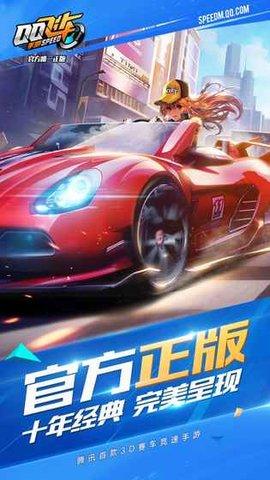 QQ飞车手机版海外版