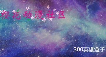300英雄盒子樱花客户端 2.6.2