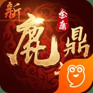 新鹿鼎记游戏 1.0.3 安卓版-手机游戏下载